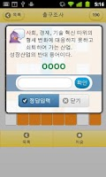Screenshot of 가로 세로 낱말 퀴즈