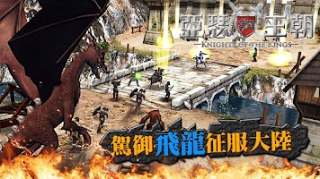 Screenshot of 亞瑟王朝