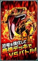 Screenshot of 恐竜ドミニオン