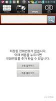 Screenshot of 무료닷 국제전화