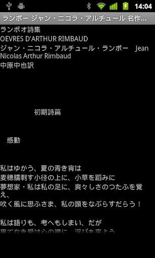 玩書籍App|ランボー ジャン・ニコラ・アルチュール 名作集免費|APP試玩