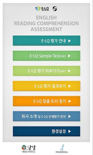 주 낱말 E-LQ 영어 독서력 평가