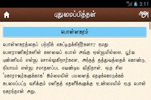 Screenshot of pudhumai pithan - tamil