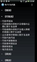 Screenshot of モバイル六法