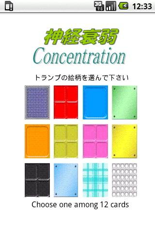 Concentration2 trump 神経衰弱