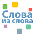 Game Составь слова из слова PRO apk for kindle fire