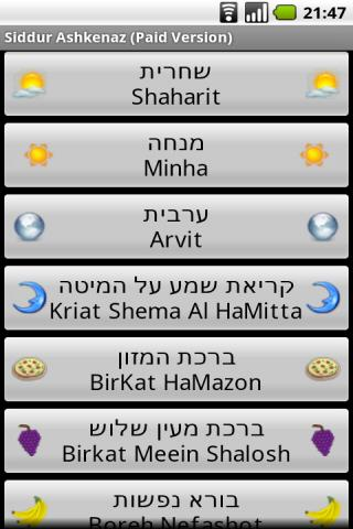 Siddur Ashkenaz Paid Version