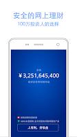 Screenshot of 有利网