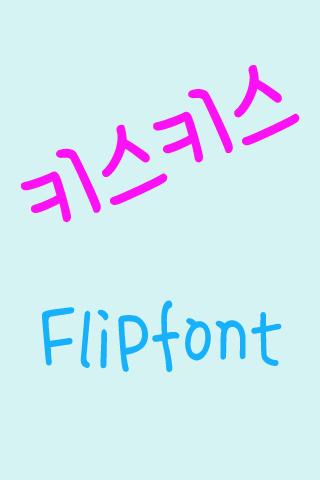 365kisskiss Korean FlipFont