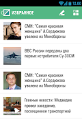 Screenshot of РБК  Новости, ТВ