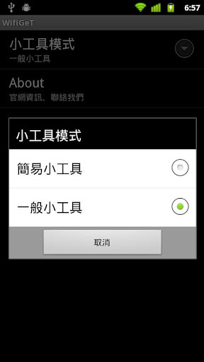 玩通訊App|WifiGeT免費|APP試玩
