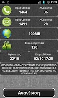 Screenshot of Cosmote Info
