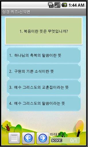 【免費生活App】성경퀴즈  신약편-APP點子