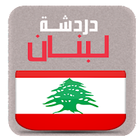 Screenshot of دردشة شات لبنان