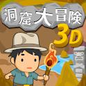 洞窟大冒険3D icon