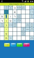 Screenshot of תשחץ ילדים