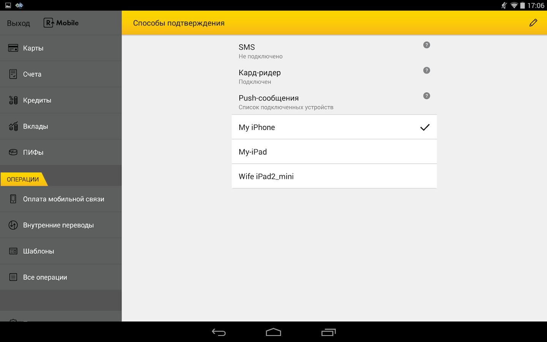 Мобильный банчишко R-Connect – Screenshot