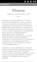 Screenshot of Соционика
