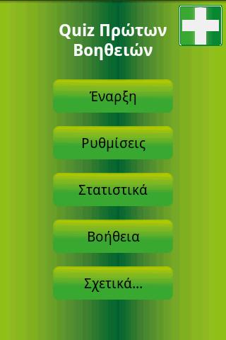 Quiz First Aid Greek
