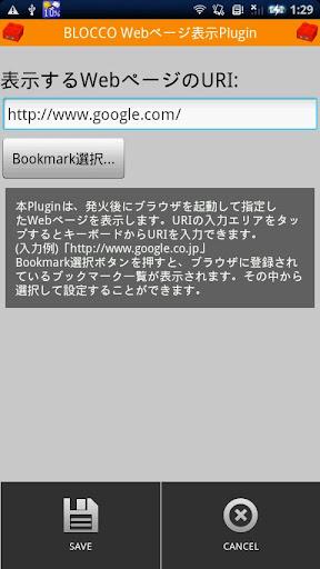 BLOCCO Webページ表示Plugin