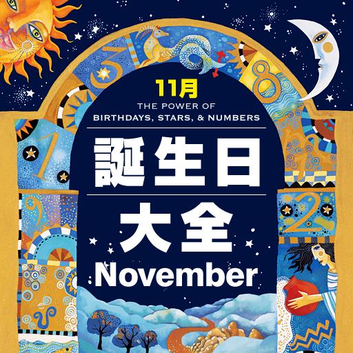 誕生日大全【11月編】 LOGO-APP點子