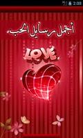 Screenshot of مسجات حب وغرام