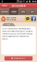 Screenshot of 2013 신년운세