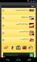 Screenshot of البيتزا