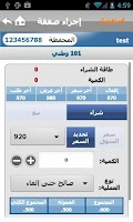 Screenshot of Al Arabi Wasata
