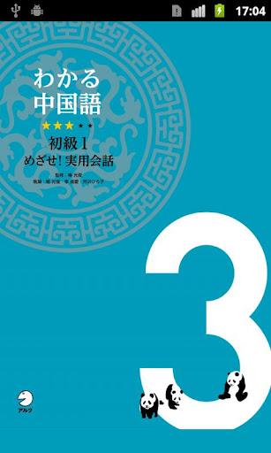 わかる中国語 初級1 テキスト3