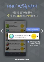 Screenshot of 디시인사이드 (dcinside)
