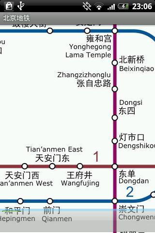北京地铁 beijing metro