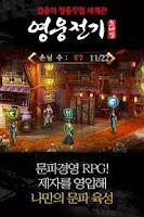 Screenshot of 영웅전기 - 김용 정통무협 세계관