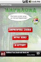 Screenshot of Ћирилоид (Ćiriloid, Ciriloid)