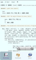 Screenshot of Chinese-English Dictionary