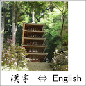 Kanji with Picture Free icon