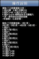 Screenshot of 六合彩計算機(體驗版)
