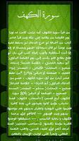 Screenshot of سورة الكهف   Surah Al Kahf