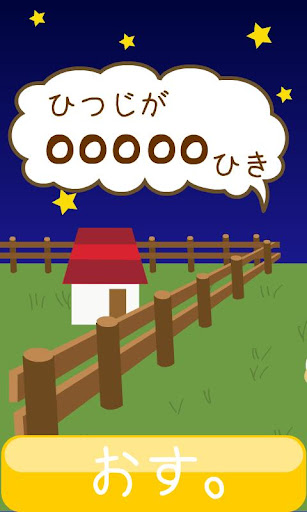 玩健康App|羊数え免費|APP試玩