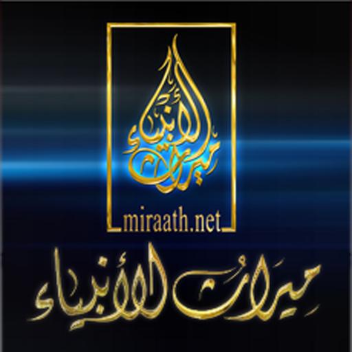 Miraath Al-Anbiyya LOGO-APP點子