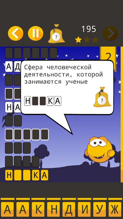 Угадай плетение словес – Screenshot