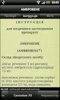 Screenshot of Справочник врача: MedAssist