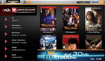 Screenshot of 3BB CloudIPTV Tablet