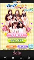 Screenshot of ブロッククラッシュ チームD(dela)