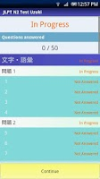 Screenshot of JLPT Practice Test: N2 Botan