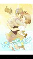 Screenshot of 【マンガ全巻無料】プリーズミー・ラヴ