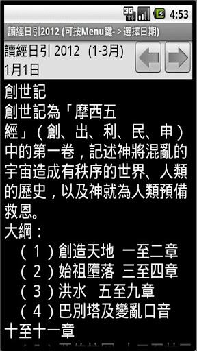 【免費書籍App】讀經日引 2012-15-APP點子