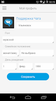 Screenshot of Vk.com Messenger