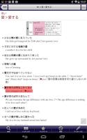 Screenshot of オーレックス英和・和英辞典 |英会話TOEIC、英単語に辞書
