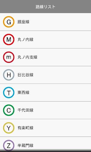 地下鉄乗換えガイド(試用版)